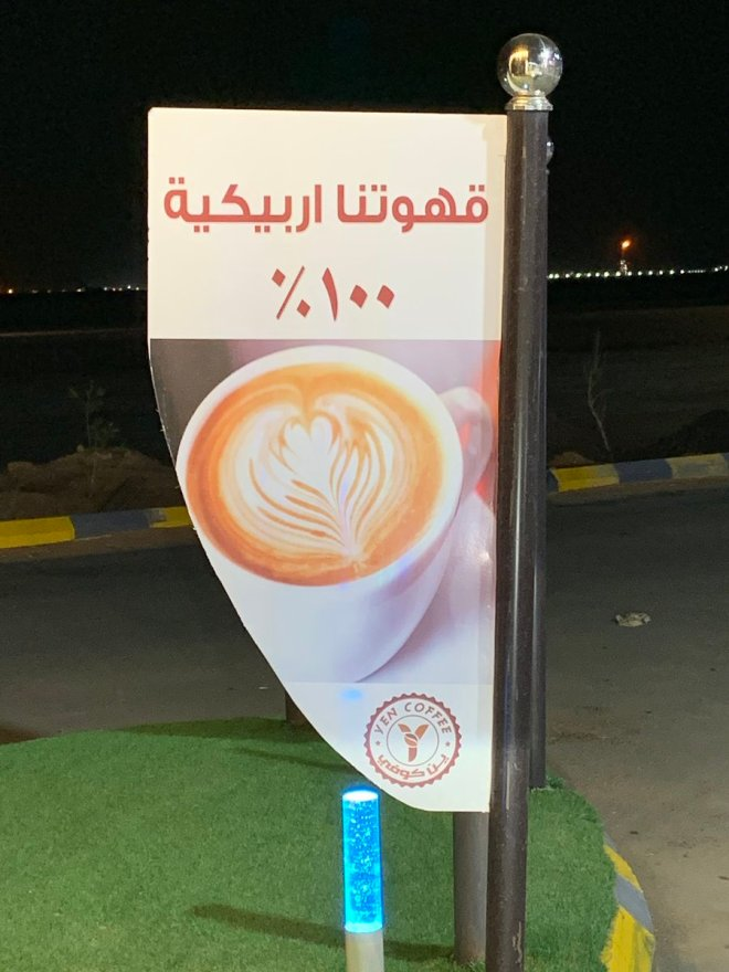 ArabicaCoffee